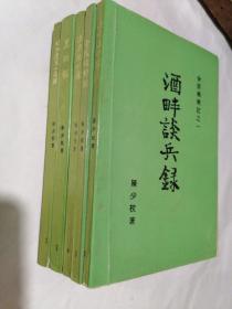 金陵残照记全5册(1一5)