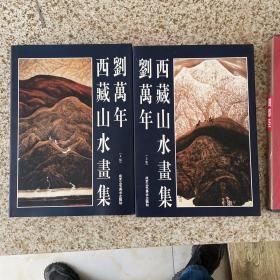 刘万年西藏山水画集(上下集)