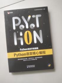 中公教育Python高效开发指南:Python语言核心编程