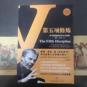 第五项修炼:学习型组织的艺术与实践,扫码上书,正版现货