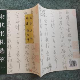宋代书札选萃(10):朱熹 张读 吴琚 张孝祥