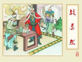 【绢版】50开精装南北朝演义之13集《战柔然》黑美版 绘画:黄昕