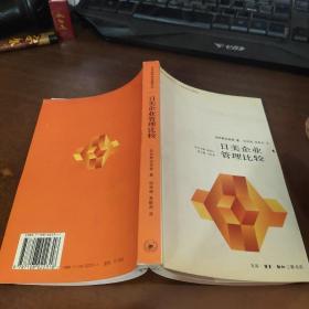 日美企业管理比较——日本经济学名著译丛