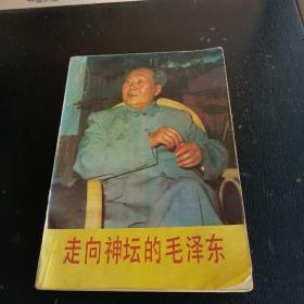走向神坛的毛泽东
