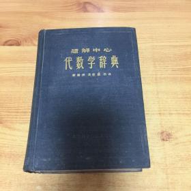 题解中心代数学辞典