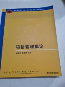 项目管理概论/全国工程专业学位研究生教育国家级规划教材