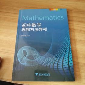 初中数学思想方法导引  扉页有字