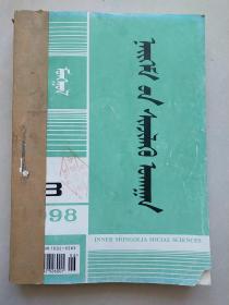 内蒙古社会科学(蒙文版)1998年1-3期