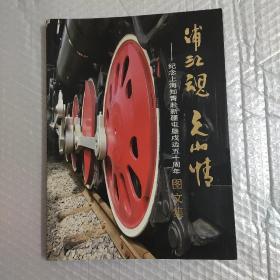 浦江魂 天山情——纪念上海知青赴新疆屯垦戍边五十周年图文集
