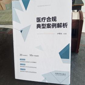 医疗合规典型案例解析(医药健康合规法律实务丛书)