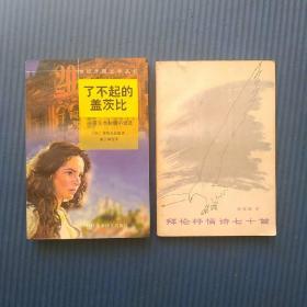 P2620世纪外国文学丛书了不起的盖茨比,拜伦抒情诗七十首2本合拍