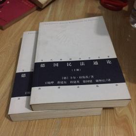 德国民法通论 上 下 全两册合售 正版 无笔迹