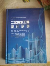 二次供水工程设计手册