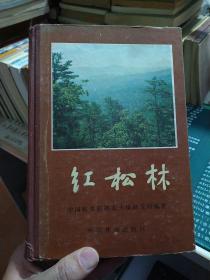 红松林(大32开、精装本)20元包快递