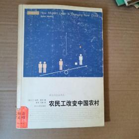 农民工改变中国农村:How Migrant Labor is Changing Rural China