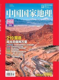 中国国家地理2021.10期加厚版219国道