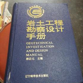 岩土工程勘察设计手册
