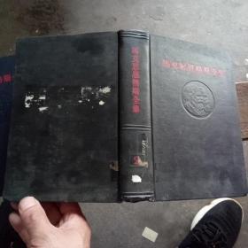 马克思恩格斯全集2第二卷(内含《神圣家族》和恩格斯《英国工人阶级状况》)