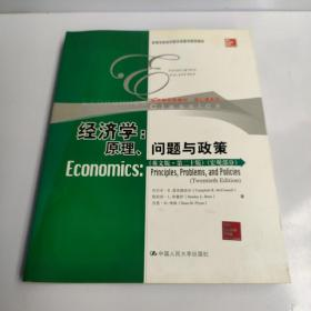 经济学:原理、问题与政策(英文版·第二十版)(宏观部分)(经济科学译丛)