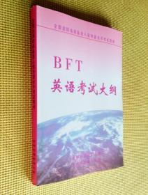 BFT 英语考试大纲