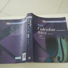 海外优秀数学类教材系列丛书:微积分上(第7版 影印版)