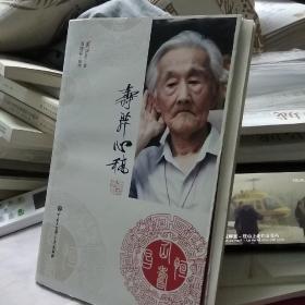 寿芹心稿(毛边本未裁,钤周汝昌两方印)一版一印