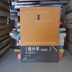 《统计学(第5版)》学习指导书