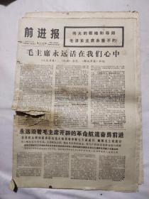 前进报1976年9月14日 9月16日(每期八版 品不好)
