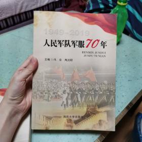 人民军队军服70年
