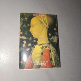 意大利文艺复兴作品选(世界绘画珍品)内含22张绘画艺术明信片
