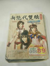 游戲光盤 新絕代雙驕 第2期完整版 4CD