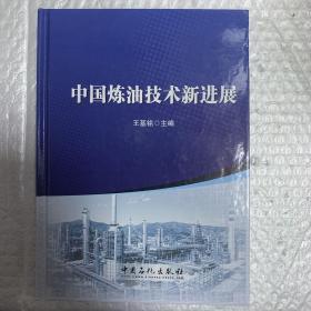 中国炼油技术新进展