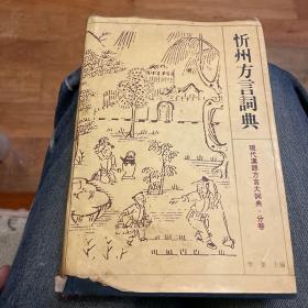 忻州方言词典(一版一印1000册)