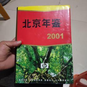 北京年鉴2001