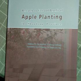山东苹果种植成本收益研究(英文版)