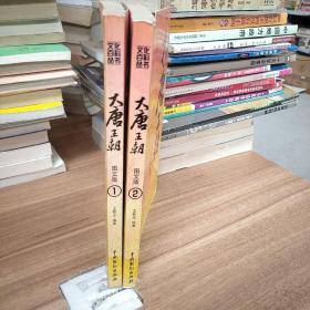 大唐王朝(1.2)