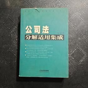 公司法分解适用集成(上册)