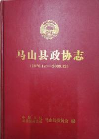 马山县政协志(1980.12—2009.12)