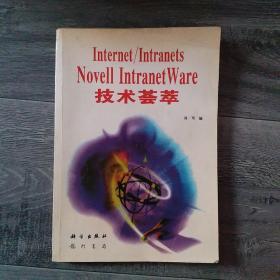 Internet/Intranets Novell IntrartWare技术荟萃