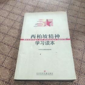 西柏坡精神学习读本