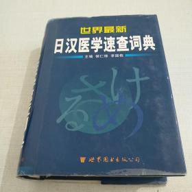 世界最新日汉医学速查词典