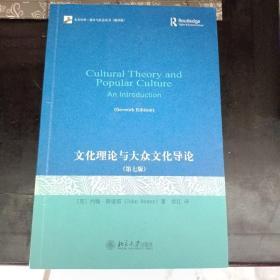 文化理论与大众文化导论:第七版