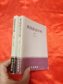 英语语法分析【上下册】