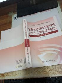 毛泽东思想和中国特色社会主义理论体系概论(2010修订版)有画线字迹