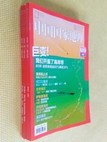 中国国家地理 2020(第 5、9、10 期)三册合售