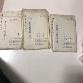重庆医药副刊肝胆科文摘卡片(83年2、3、5)