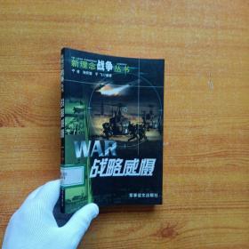 新理念战争丛书: 战略威慑【馆藏】