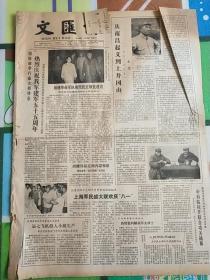 文汇报1982年8月1日