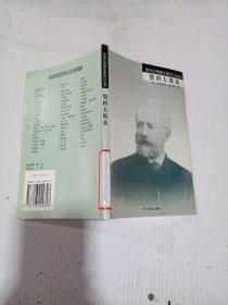 罗沃尔特音乐家传记丛书: 柴科夫斯基
