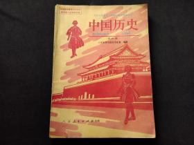 九年义务教育三年制初级中学教科书中国历史第四册